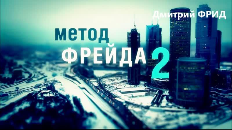Метод Фрейда 2 9 я серия Нагайцев Дмитрий Фрид