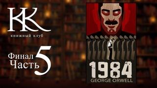 1984 — Джордж Оруэлл | Лучший роман-антиутопия | Часть 5 | Книжный клуб №125