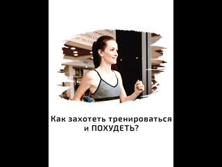 Елена Кален:Как захотеть тренироваться и похудеть