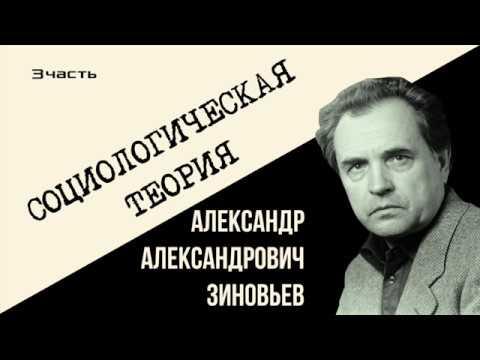 Александр Зиновьев. Социологическая теория 3 часть