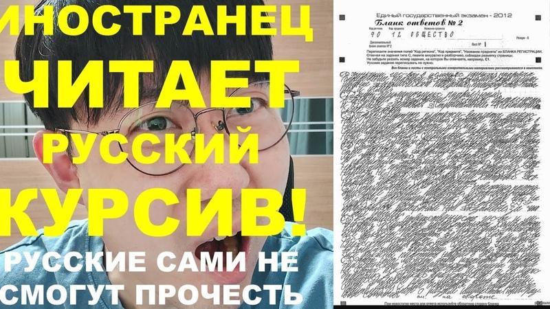 ИНОСТРАНЕЦ ЧИТАЕТ РУССКИЙ КУРСИВ