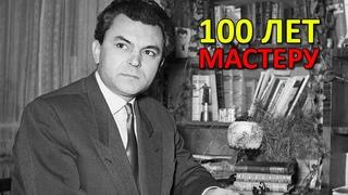 100 лет Мастеру. «Вечерний Ейск» от