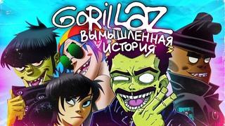 GORILLAZ: Вымышленная История. 2 часть
