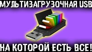 Флешка компьютерных Богов! Мультизагрузочная флешка/диск на которых есть все!