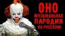 ОНО Музыкальная пародия на русском Вокал
