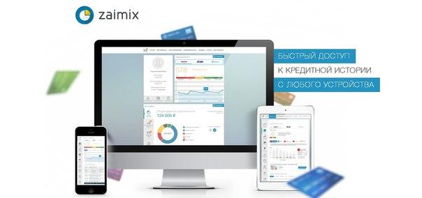 кредитный рейтинг через zaimix