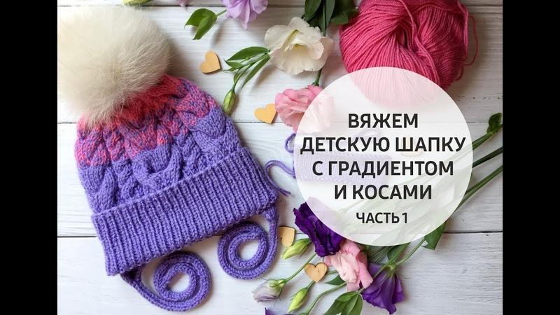 МК детская шапка с градиентом AURA ч 1 Шапка с косами