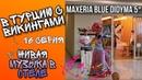 В ТУРЦИЮ С ВИКИНГАМИ 16 серия живая музыка, необычные десерты в Maxeria Blue Didyma 5 2020