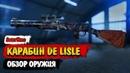 Battlefield V | Карабин De Lisle