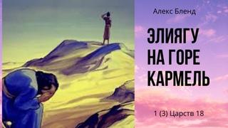 07 Гафтара. Элияѓу (Илия) на горе Кармель К недельной главе Ки Тиса.. 1 Царств 18.