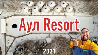 АУЛ РЕЗОРТ - Aul Resort, Казахстан, 2021. База отдыха. Полный обзор.