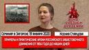 Ксения Старцева - уроки Бакинской стачки 1904