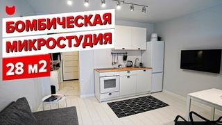 Идеальная СТУДИЯ 28 м2 / Ремонт с мебелью за 598 000₽ / Скандинавский минимализм / Рум Тур
