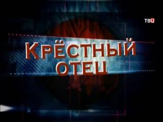 Криминальная Россия. Развязка - Крёстный отец. 6 выпуск