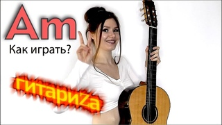 Как играть аккорд Am ( ля-минор) на гитаре. Для начинающих.