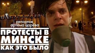 Протесты в Беларуси - большой репортаж из самого центра Минска, и как я сумел спастись