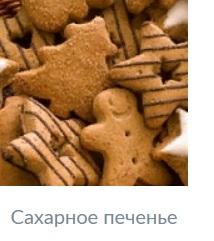 Тестомес для сахарного печенья