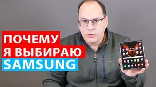 Почему я выбираю Samsung, что умеет эта компания и не умеют другие