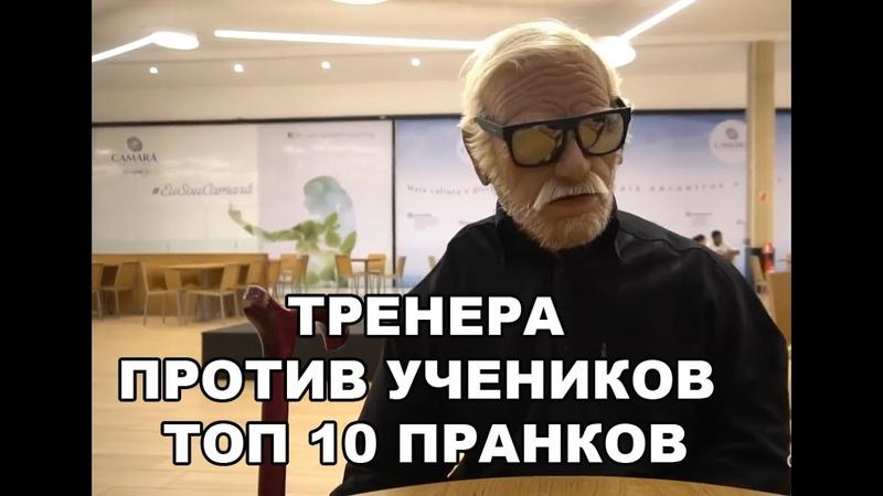 ТРЕНЕРА ПРОТИВ УЧЕНИКОВ ТОП 10 ПРАНКОВ ДЖИУ ДЖИТСУ КАПУЭЙРА ММА