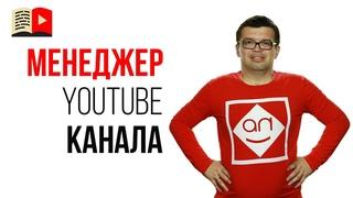 НЕ ПОКУПАЙТЕ курс Менеджер по YouTube пока не посмотрите это видео! Как стать менеджером на Ютуб