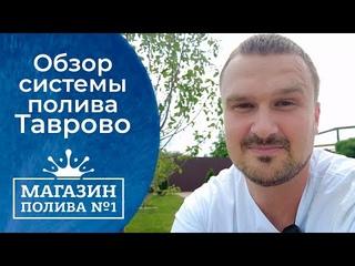 Монтаж системы автополива в Таврово | Где спрятать автоматику?