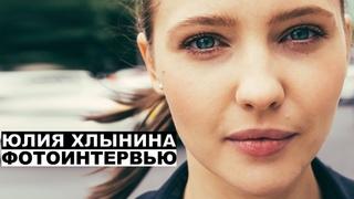 Юлия Хлынина - фотоинтервью с актрисой | Георгий За Кадром