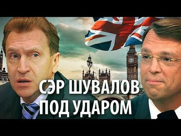 Британия изымает имущество российских элит. Сэр Шувалов под ударом