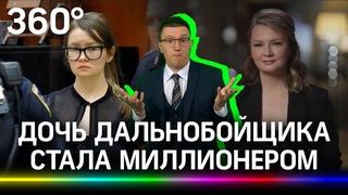 Русская красавица нагрела банкиров США на 17 миллионов: Анну Сорокину снова посадили