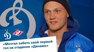 Константин Тюкавин: «Забить первый гол на стадионе «Динамо» было моей мечтой»