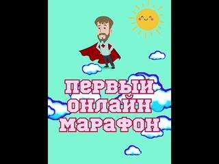 """Марафон """"Победим хроническую усталость"""""""