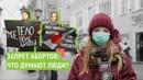 Запрет абортов: Что думают люди? | За и против | Влияние на демографию | Государственная политика