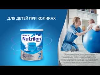 Nutrilon Комфорт 2 - специальное питание для детей при коликах.