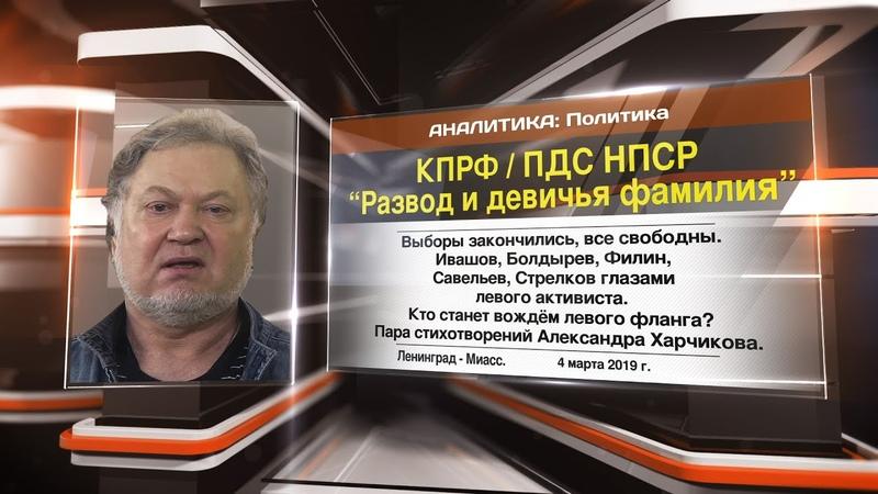 КПРФ ПДС НПСР Развод и девичья фамилия