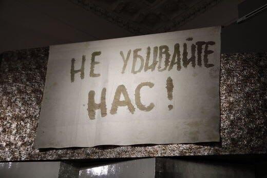Транспарант «Не убивайте нас » был вывешен заложниками из окна захваченной Басаевым Буденновский больницы во время штурма здания спецназом 14 июня 1995 года Сегодня находится в постоянной