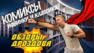 Новые комиксы и лучшие комиксы // Обзоры Дроздова