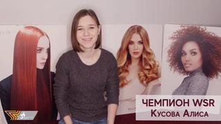Интервью от чемпиона WSR Кусовой Алисы