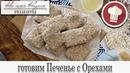 Печенье с сахаром, орехами, легкий ДЕСЕРТ к чаю, как приготовить домашнее печенье с орехами грецкими