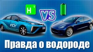 Водород против электромобиля / Почему побеждает Tesla или до свидания Илон Маск ???   -   Видео пользователя (PROelectro)
