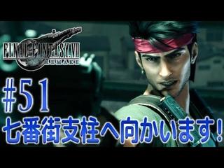 #51【FF7 リメイク】まったり初見実況♪【FINAL FANTASY VII REMAKE】