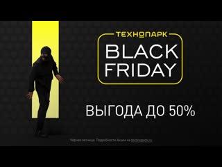 Технопарк - Черная пятница - 1920X1080