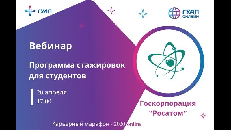 Вебинар Программа стажировки на научных предприятиях Госкорпорации Росатом