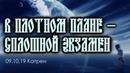 """Катрен """"В Плотном плане – сплошной экзамен"""" 09.10.19"""
