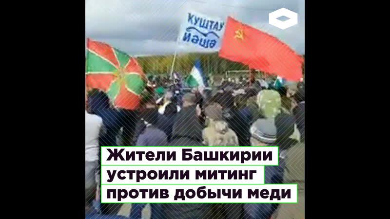 Жители Башкирии устроили митинг против добычи меди ROMB