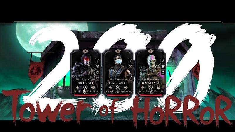 Башня Ужаса Финал 200 Бой с Одной Попытки Берсерк Билд Обновления 3 0 Mortal Kombat Mobile