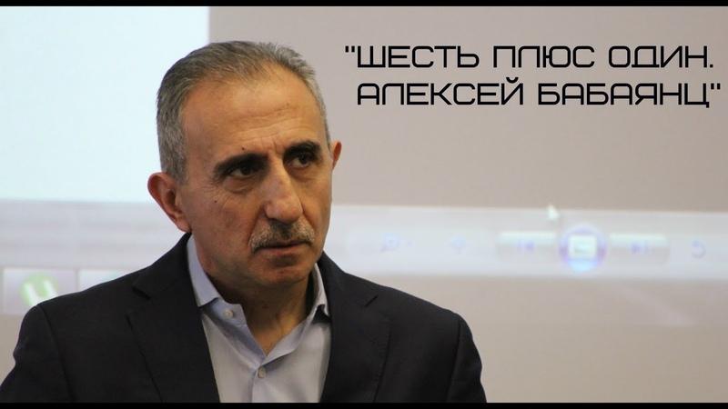 Шесть плюс один Алексей Бабаянц