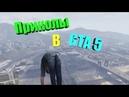 Приколы в GTA 5 казик, разбор полётов с ментами, и другое