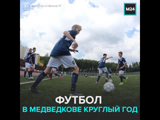 Новое футбольное поле в Северном Медведкове  Москва 24