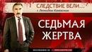 КРИМИНАЛЬНЫЕ ХРОНИКИ - Следствие вели, 14 сезон 14 серия - Седьмая жертва, 2019 год, 16.