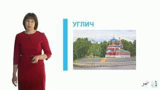 Открытый урок: Начальная школа. Окружающий мир. Золотое кольцо России