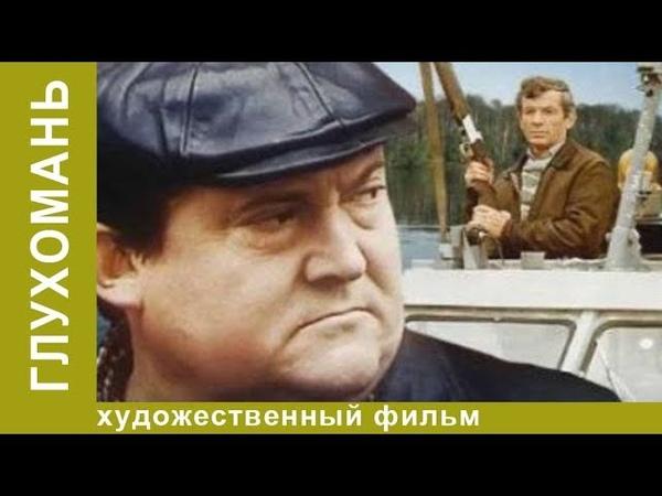 Глухомань Фильм Криминальный детектив